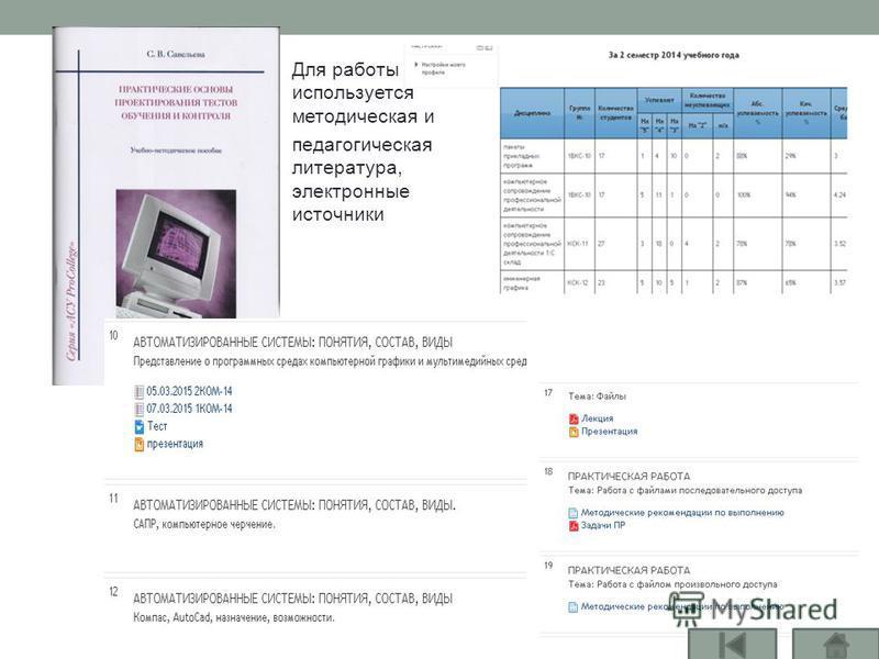 Для работы используется методическая и педагогическая литература, электронные источники