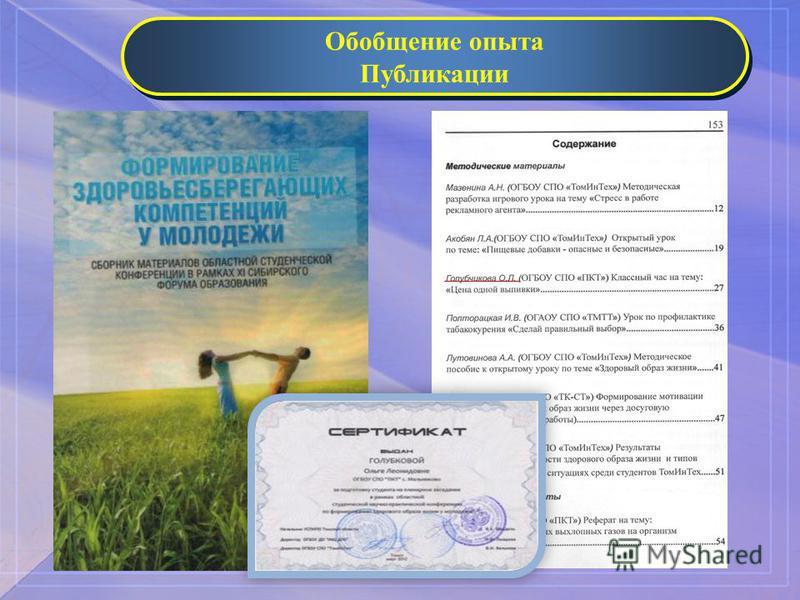 Обобщение опыта Публикации Обобщение опыта Публикации Обобщение опыта Публикации Обобщение опыта Публикации