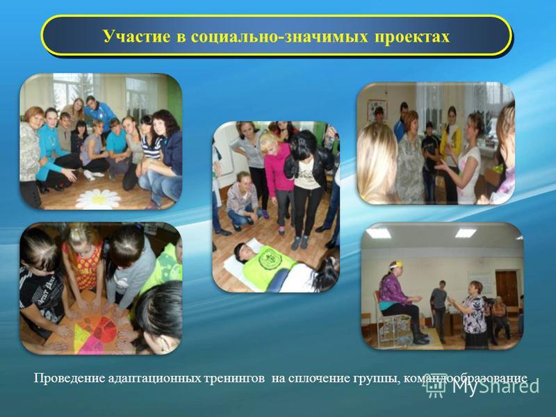 Участие в социально-значимых проектах Проведение адаптационных тренингов на сплочение группы, командообразование.