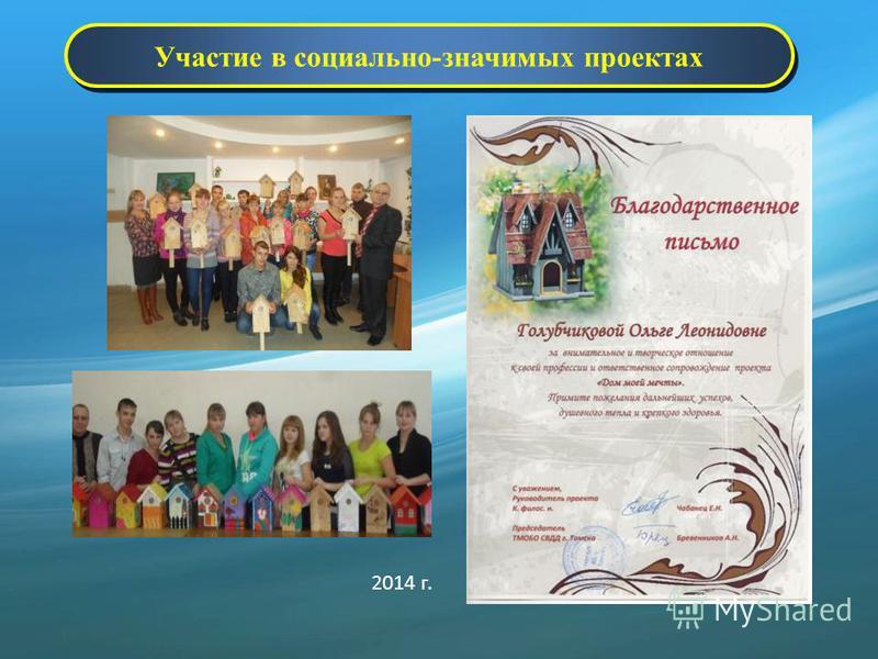 Участие в социально-значимых проектах 2014 г.