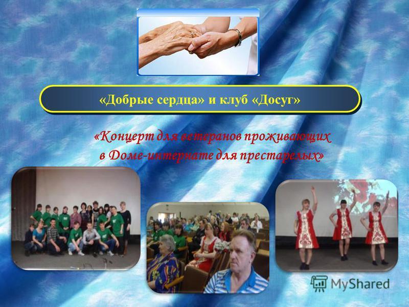 «Добрые сердца» и клуб «Досуг» «Концерт для ветеранов проживающих в Доме-интернате для престарелых»