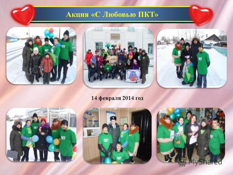 Акция «С Любовью ПКТ» 14 февраля 2014 год