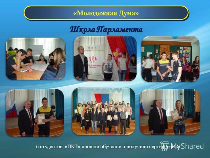 «Молодежная Дума» Школа Парламента 6 студентов «ПКТ» прошли обучение и получили сертификаты