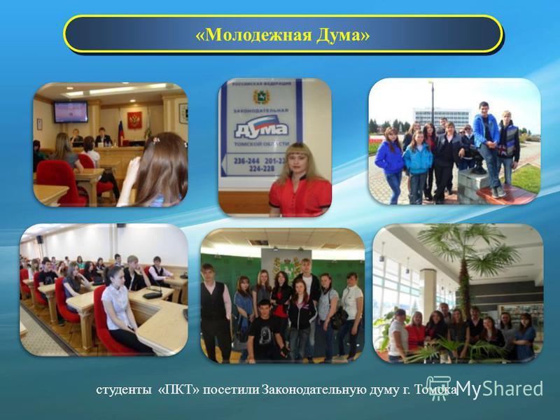 «Молодежная Дума» студенты «ПКТ» посетили Законодательную думу г. Томска