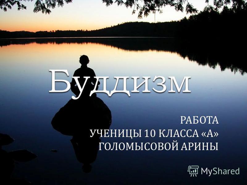 РАБОТА УЧЕНИЦЫ 10 КЛАССА « А » ГОЛОМЫСОВОЙ АРИНЫ