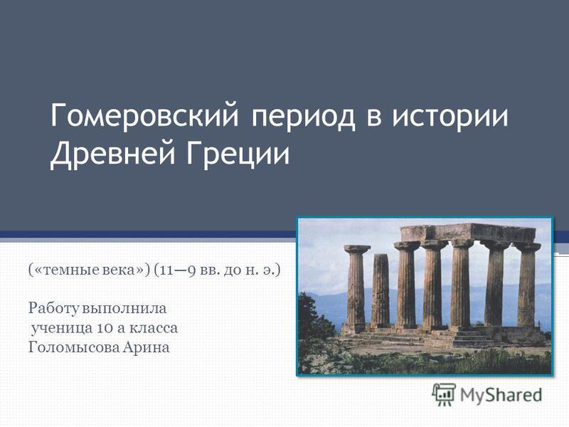 Презентация Эпоха Классического Средневековья 10 Класс
