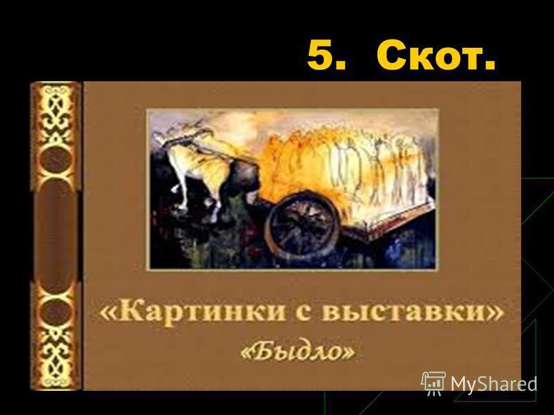 5. Скот.
