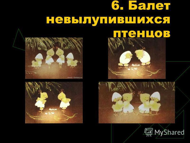 6. Балет невылупившихся птенцов