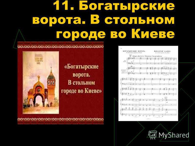 11. Богатырские ворота. В стольном городе во Киеве