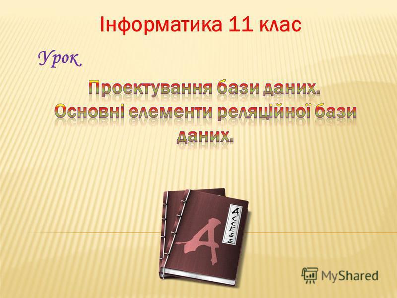Інформатика 11 клас Урок