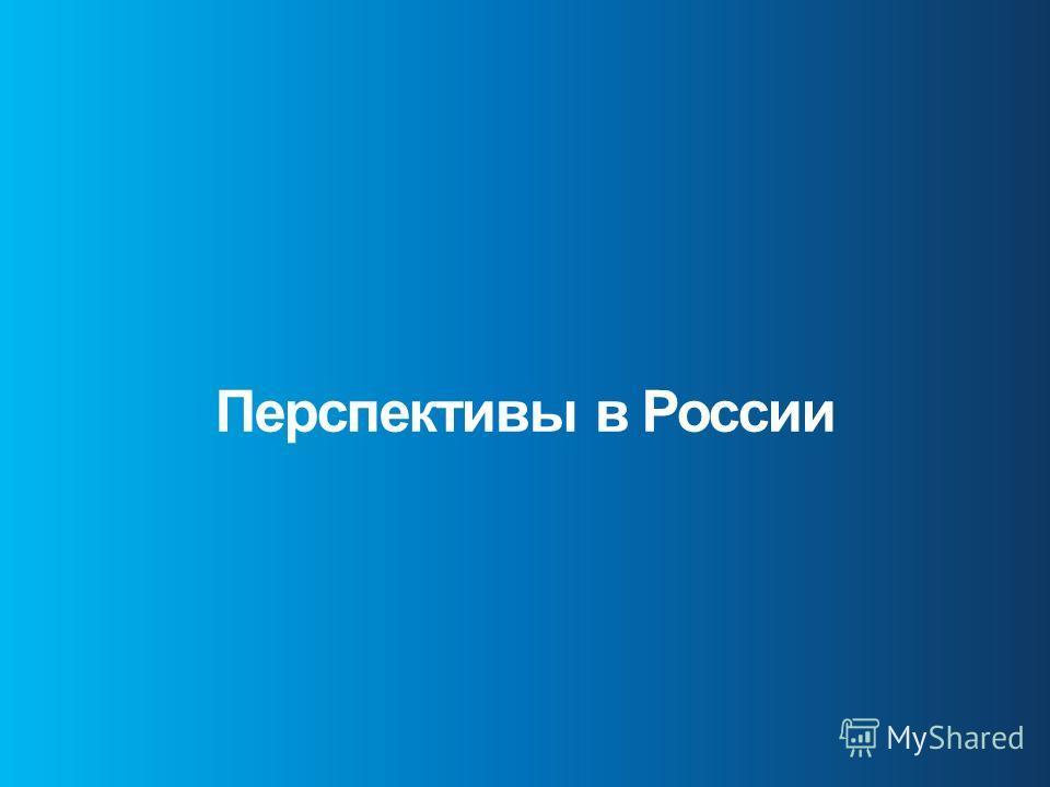 Перспективы в России