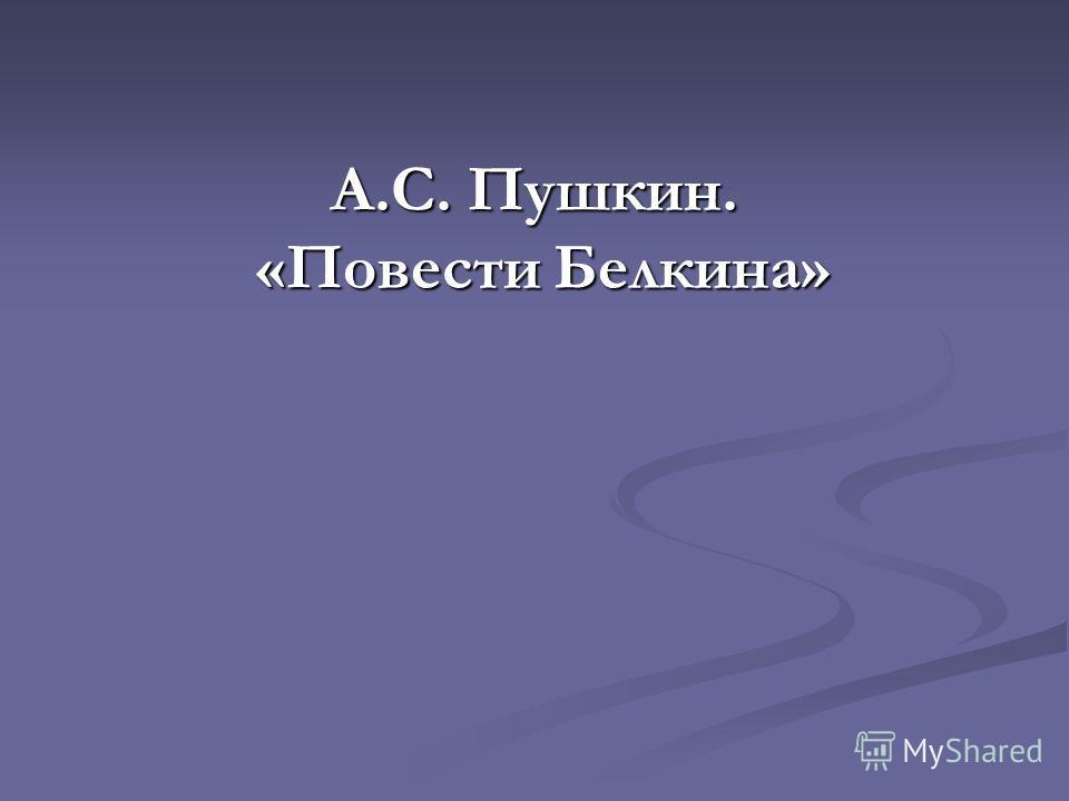 А.С. Пушкин. «Повести Белкина»