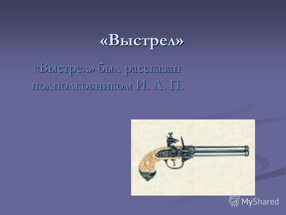 «Выстрел» «Выстрел» был рассказан подполковником И. Л. П.