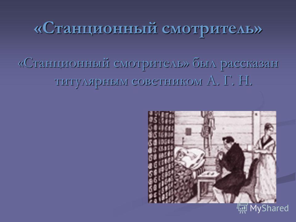«Станционный смотритель» «Станционный смотритель» был рассказан титулярным советником А. Г. Н.