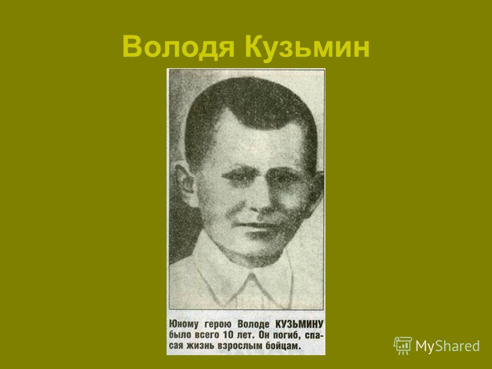 Володя Кузьмин