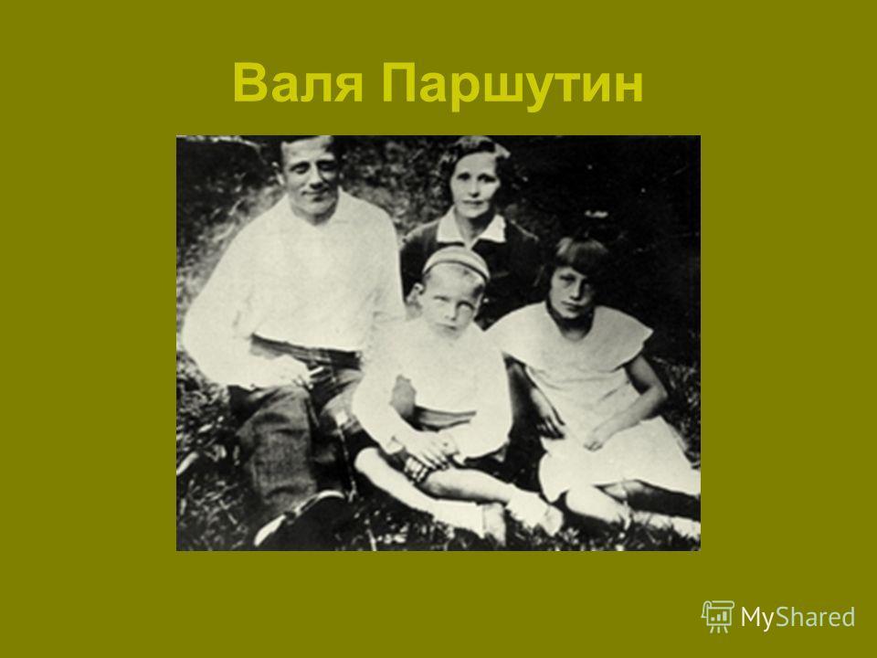 Валя Паршутин