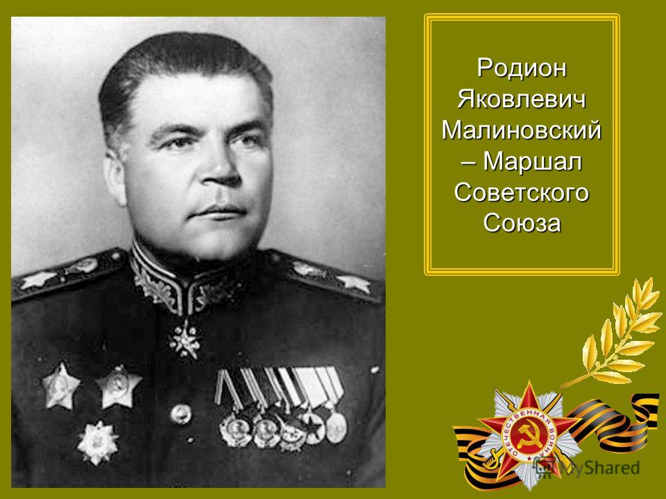 Родион Яковлевич Малиновский – Маршал Советского Союза