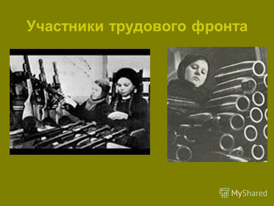 Участники трудового фронта