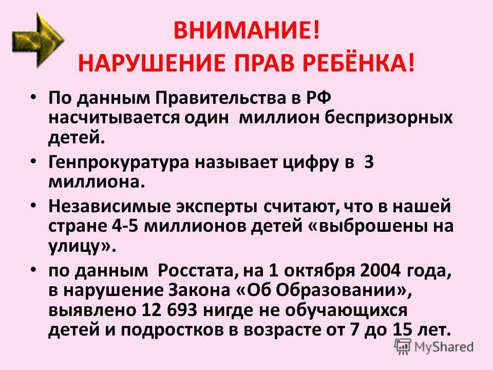 ВНИМАНИЕ! НАРУШЕНИЕ ПРАВ РЕБЁНКА! По данным Правительства в РФ насчитывается один миллион беспризорных детей. Генпрокуратура называет цифру в 3 миллиона. Независимые эксперты считают, что в нашей стране 4-5 миллионов детей «выброшены на улицу». по да