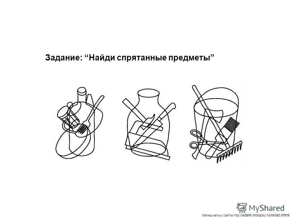 Задание: Найди спрятанные предметы Материалы с сайта http:// adalin.mospsy.ru/sklad.shtml