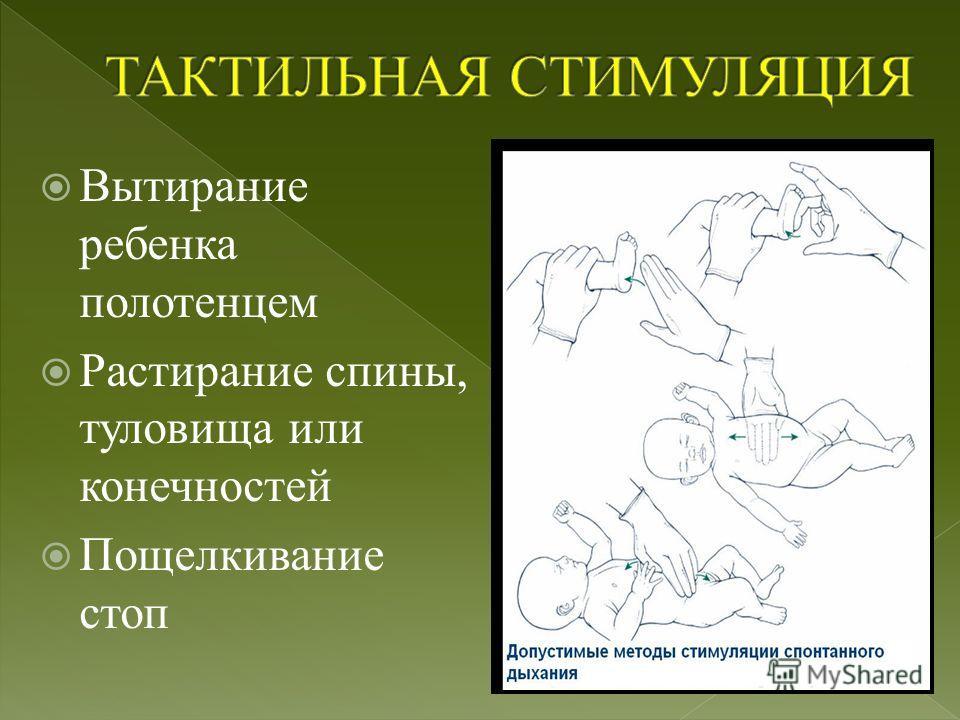 Вытирание ребенка полотенцем Растирание спины, туловища или конечностей Пощелкивание стоп