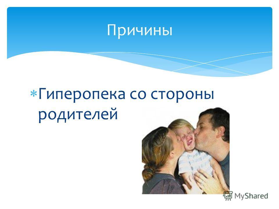 Гиперопека со стороны родителей Причины