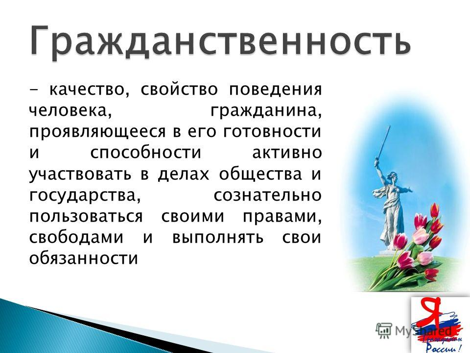 - качество, свойство поведения человека, гражданина, проявляющееся в его готовности и способности активно участвовать в делах общества и государства, сознательно пользоваться своими правами, свободами и выполнять свои обязанности