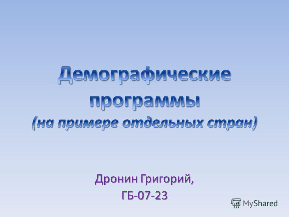 Дронин Григорий, ГБ-07-23