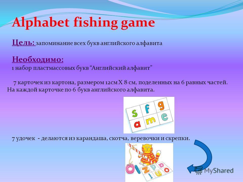 Alphabet fishing game Цель: запоминание всех букв английского алфавита Необходимо: 1 набор пластмассовых букв Английский алфавит 7 карточек из картона, размером 12 см Х 8 см, поделенных на 6 равных частей. На каждой карточке по 6 букв английского алф