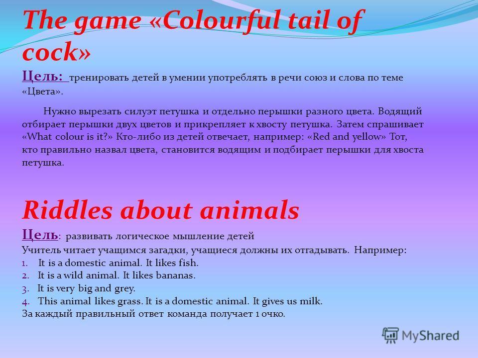 The game «Colourful tail of cock» Цель: тренировать детей в умении употреблять в речи союз и слова по теме «Цвета». Нужно вырезать силуэт петушка и отдельно перышки разного цвета. Водящий отбирает перышки двух цветов и прикрепляет к хвосту петушка. З