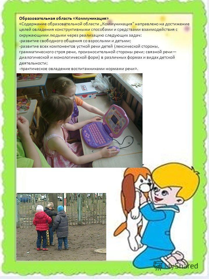 Образовательная область «Коммуникация» «Содержание образовательной области Коммуникация
