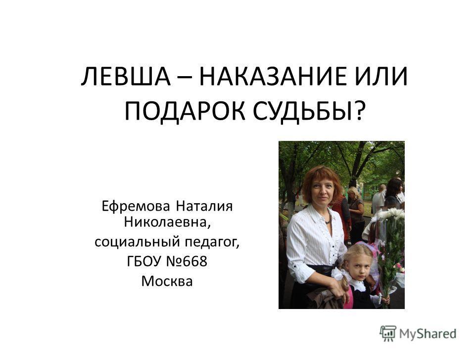 ЛЕВША – НАКАЗАНИЕ ИЛИ ПОДАРОК СУДЬБЫ? Ефремова Наталия Николаевна, социальный педагог, ГБОУ 668 Москва