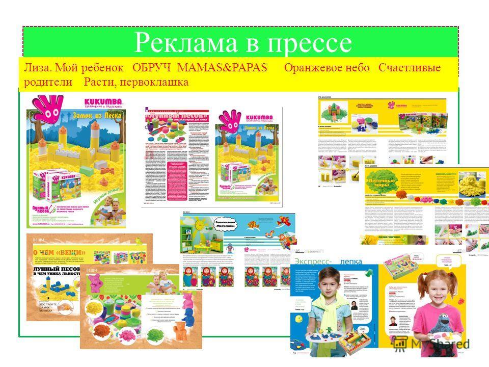 Реклама в прессе. Лиза. Мой ребенок ОБРУЧ MAMAS&PAPAS Оранжевое небо Счастливые родители Расти, первоклашка