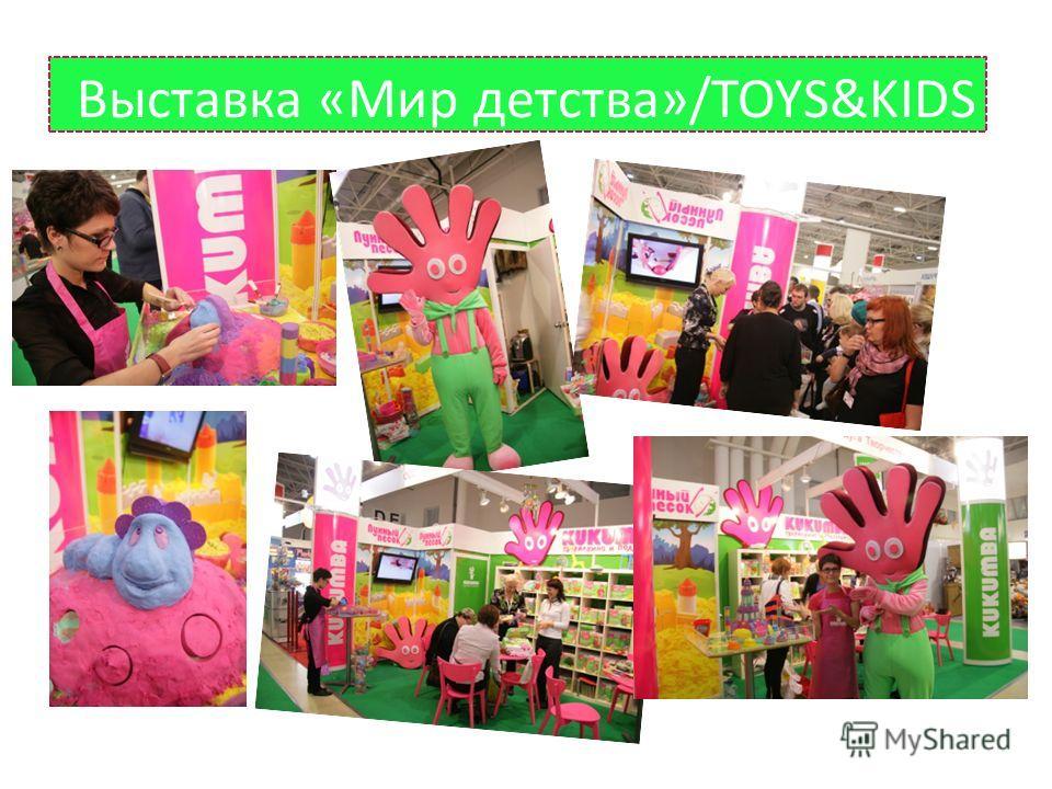 Выставка «Мир детства»/TOYS&KIDS