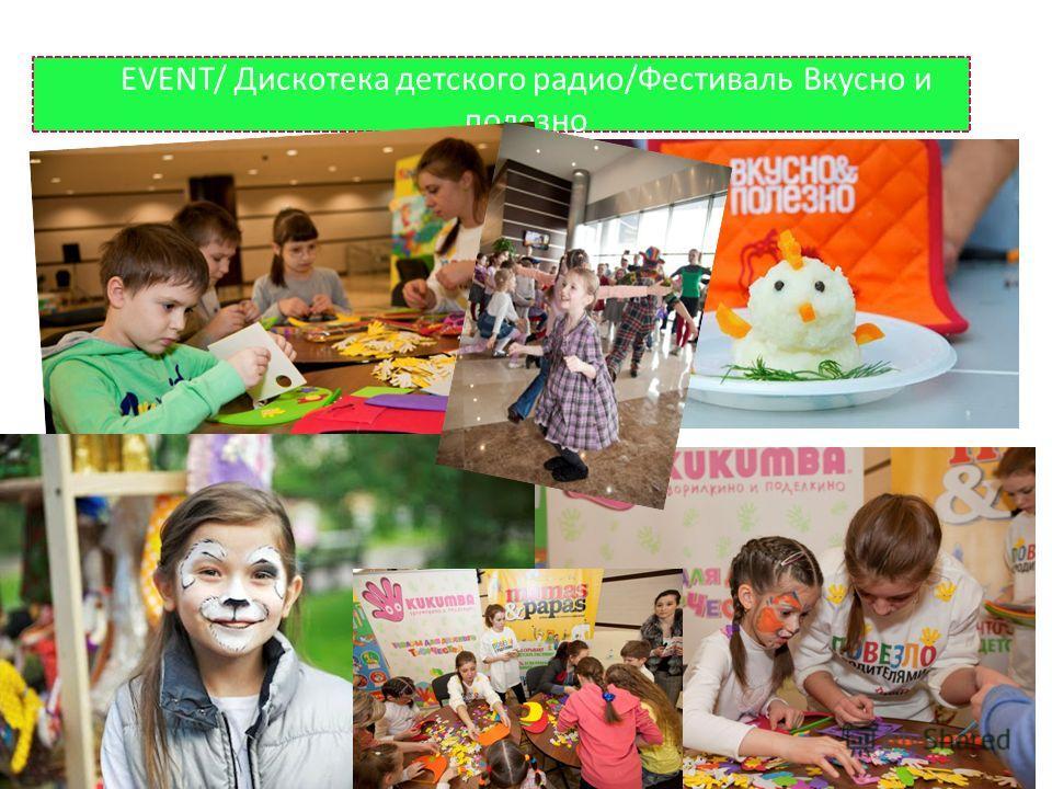EVENT/ Дискотека детского радио/Фестиваль Вкусно и полезно