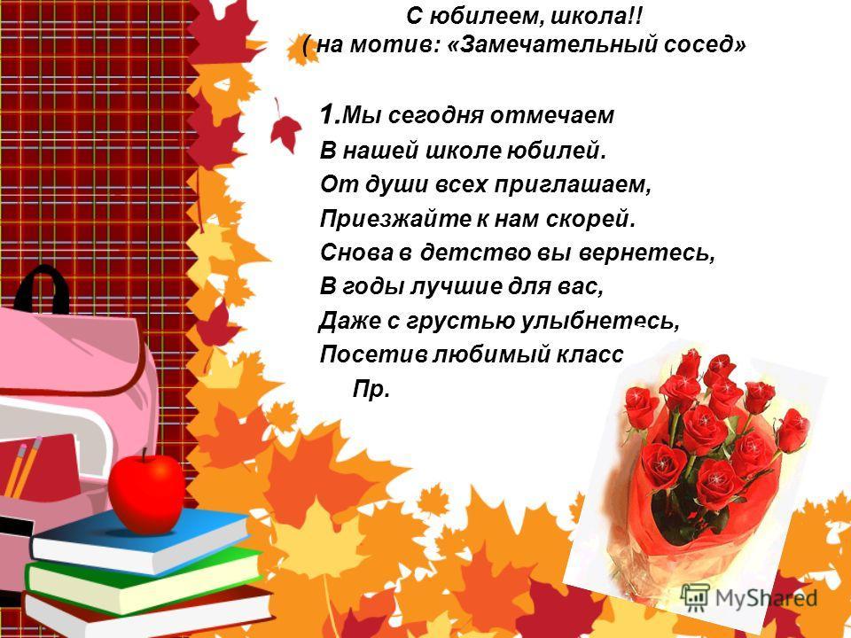 Поздравления от учителей с юбилеем школы