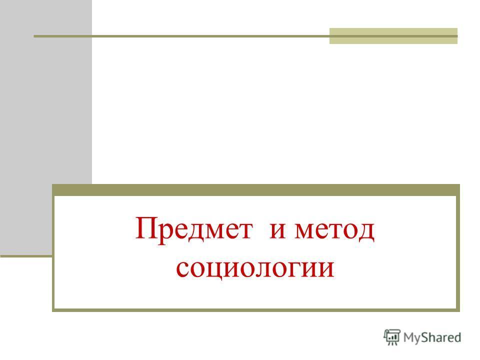 Предмет и метод социологии
