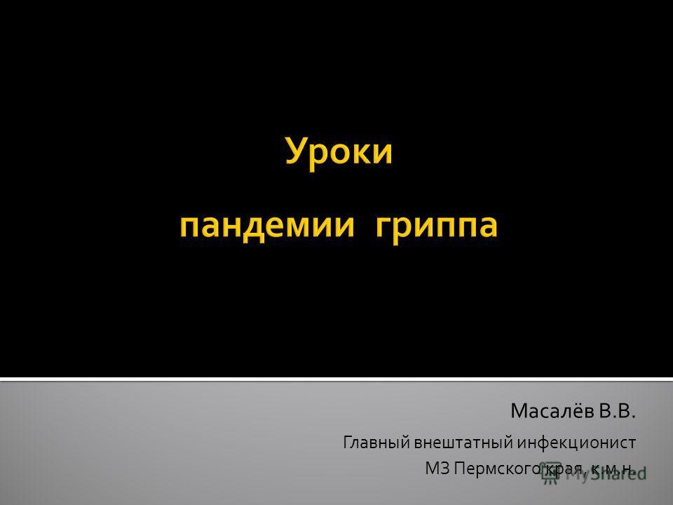 Масалёв В.В. Главный внештатный инфекционист МЗ Пермского края, к.м.н.