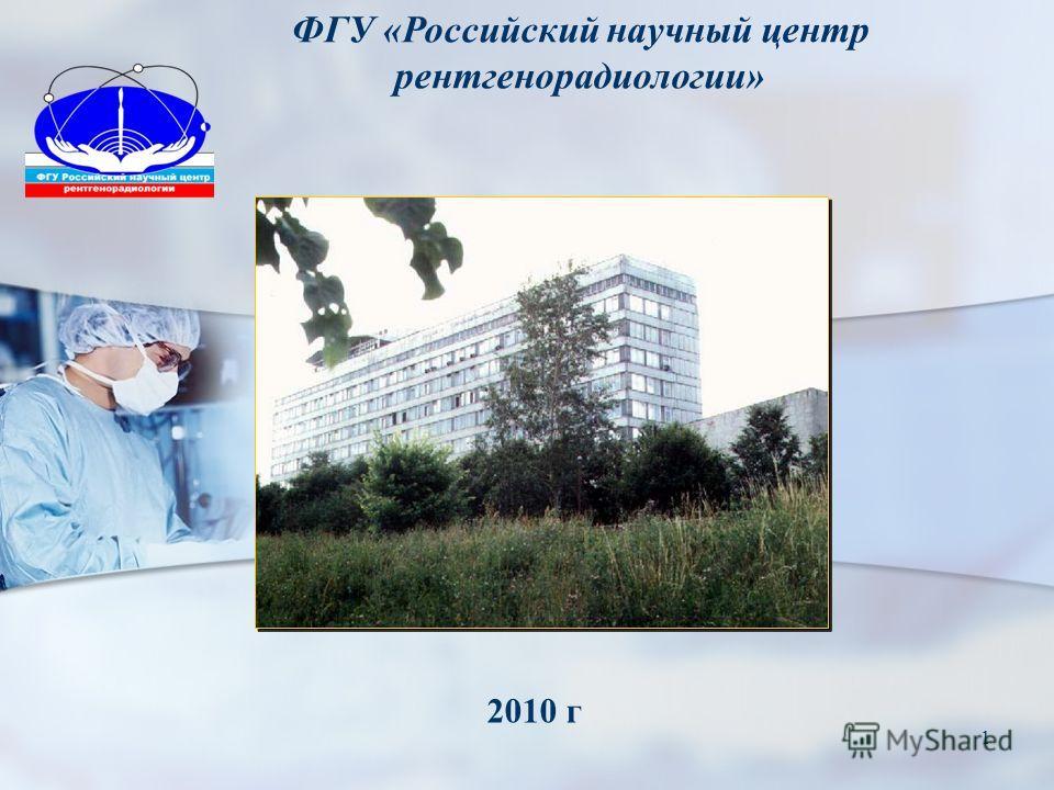 1 ФГУ «Российский научный центр рентгенорадиологии» 2010 г
