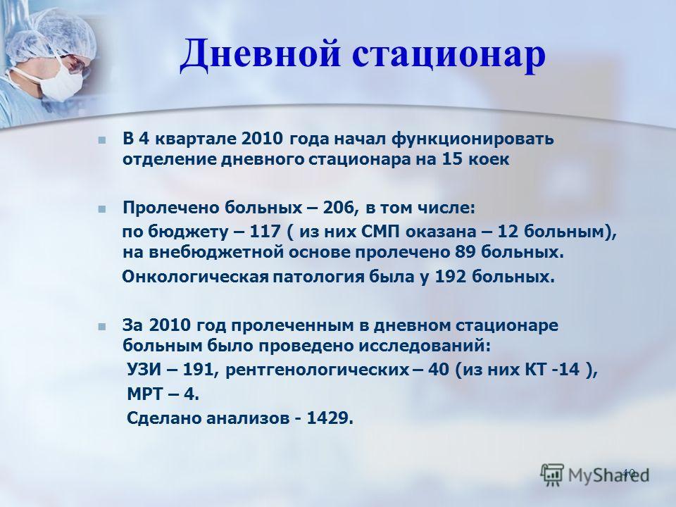 40 Дневной стационар В 4 квартале 2010 года начал функционировать отделение дневного стационара на 15 коек Пролечено больных – 206, в том числе: по бюджету – 117 ( из них СМП оказана – 12 больным), на внебюджетной основе пролечено 89 больных. Онколог