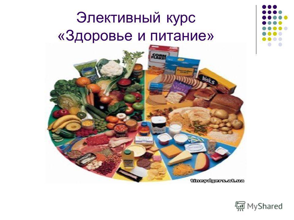 Элективный курс «Здоровье и питание»