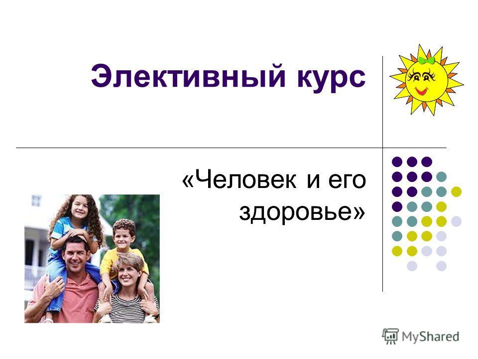 Элективный курс «Человек и его здоровье»