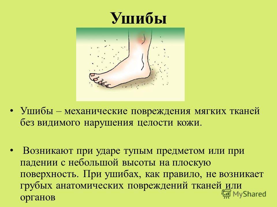 Ушибы Ушибы – механические повреждения мягких тканей без видимого нарушения целости кожи. Возникают при ударе тупым предметом или при падении с небольшой высоты на плоскую поверхность. При ушибах, как правило, не возникает грубых анатомических повреж