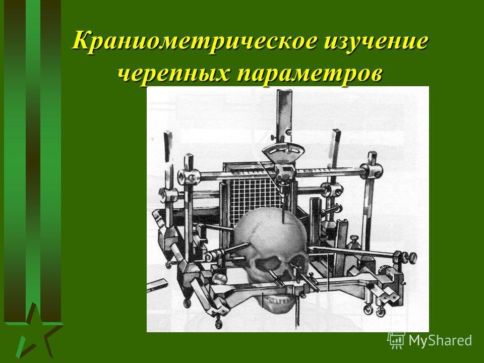 Краниометрическое изучение черепных параметров