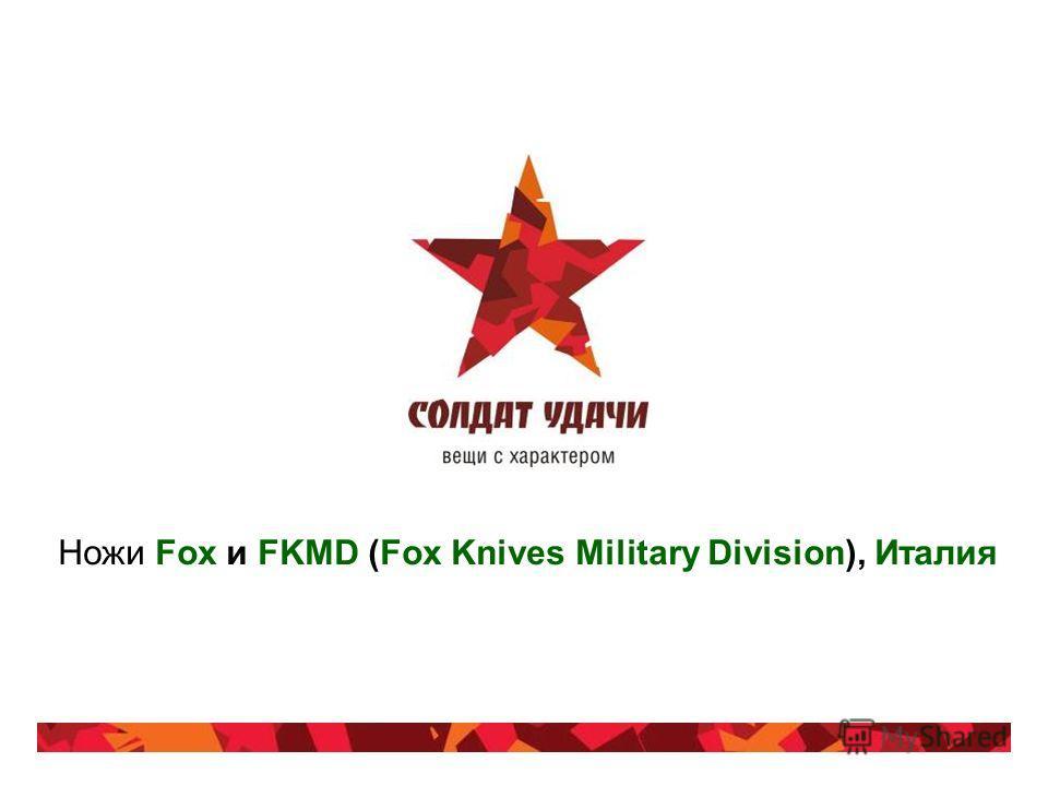 Ножи Fox и FKMD (Fox Knives Military Division), Италия