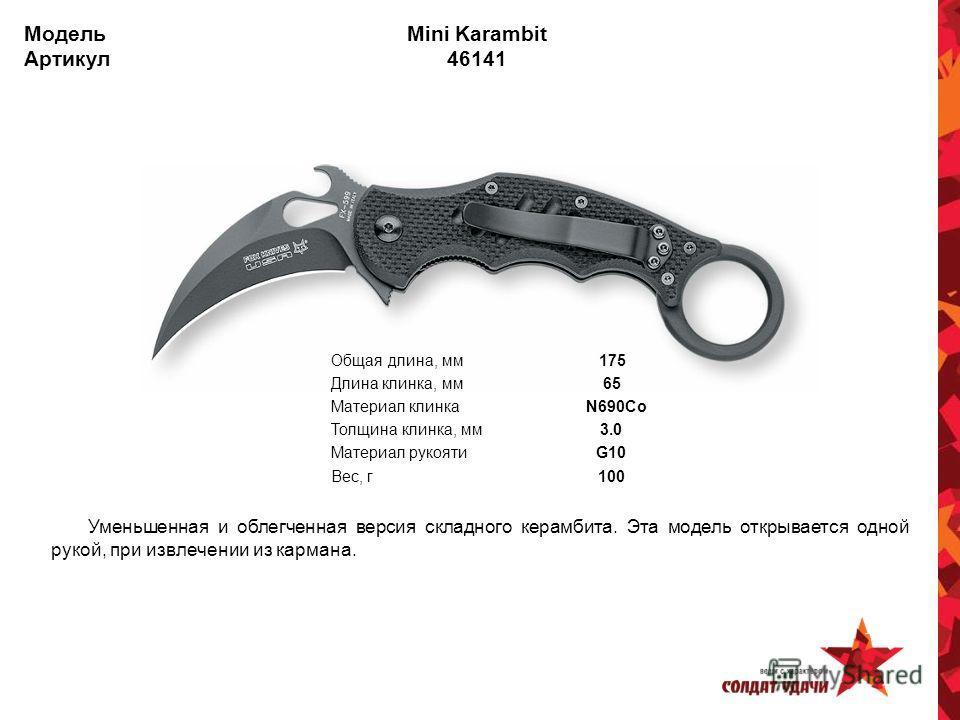 Модель Mini Karambit Артикул 46141 Уменьшенная и облегченная версия складного керамбита. Эта модель открывается одной рукой, при извлечении из кармана. Общая длина, мм 175 Длина клинка, мм 65 Материал клинка N690Co Толщина клинка, мм 3.0 Материал рук