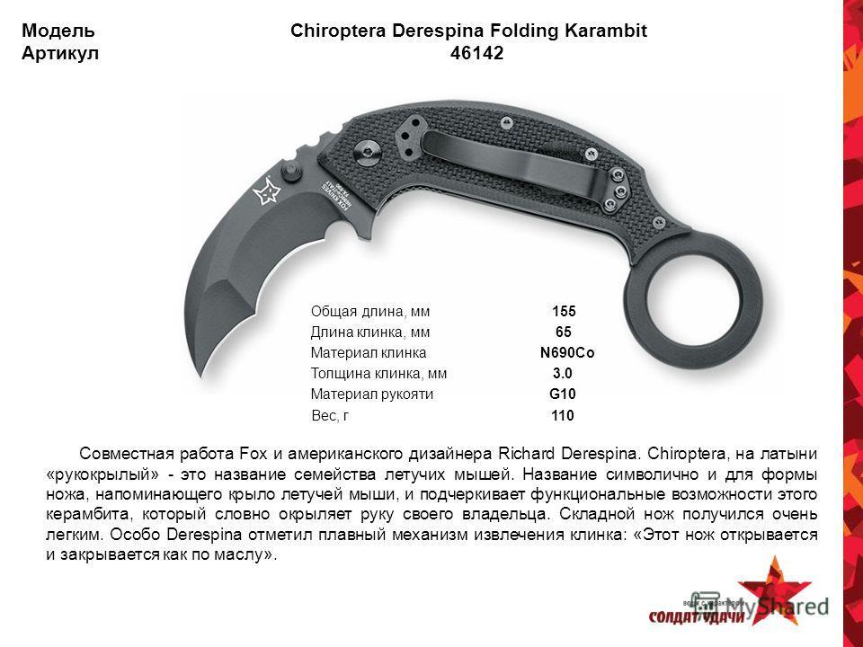 Модель Chiroptera Derespina Folding Karambit Артикул 46142 Совместная работа Fox и американского дизайнера Richard Derespina. Chiroptera, на латыни «рукокрылый» - это название семейства летучих мышей. Название символично и для формы ножа, напоминающе