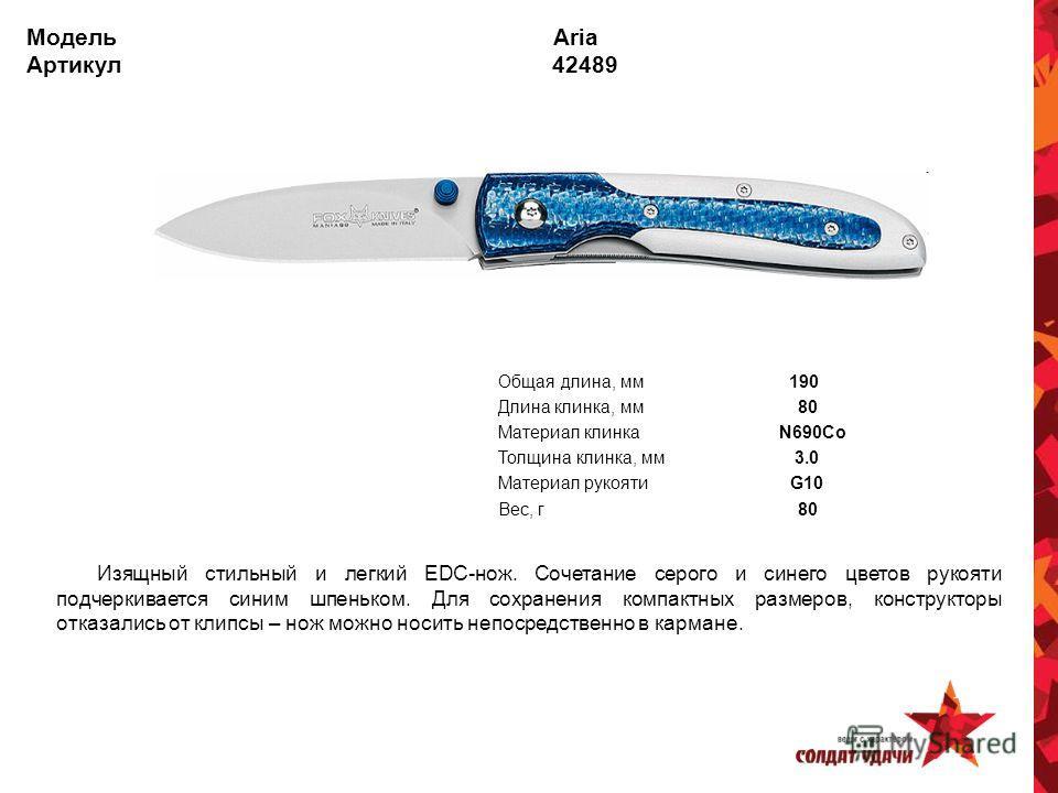 Модель Aria Артикул 42489 Изящный стильный и легкий EDC-нож. Сочетание серого и синего цветов рукояти подчеркивается синим шпеньком. Для сохранения компактных размеров, конструкторы отказались от клипсы – нож можно носить непосредственно в кармане. О