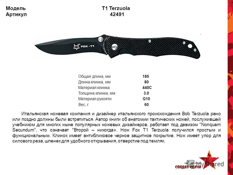 Модель T1 Terzuola Артикул 42491 Итальянская ножевая компания и дизайнер итальянского происхождения Bob Terzuola рано или поздно должны были встретиться. Автор книги об анатомии тактических ножей, послужившей учебником для многих ныне популярных ноже