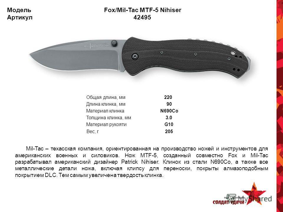Модель Fox/Mil-Tac MTF-5 Nihiser Артикул 42495 Mil-Tac – техасская компания, ориентированная на производство ножей и инструментов для американских военных и силовиков. Нож MTF-5, созданный совместно Fox и Mil-Tac разрабатывал американский дизайнер Pa